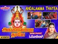 Download Muthumani mariamman tamil devotional song by L.R.Eswari MP3 song and Music Video
