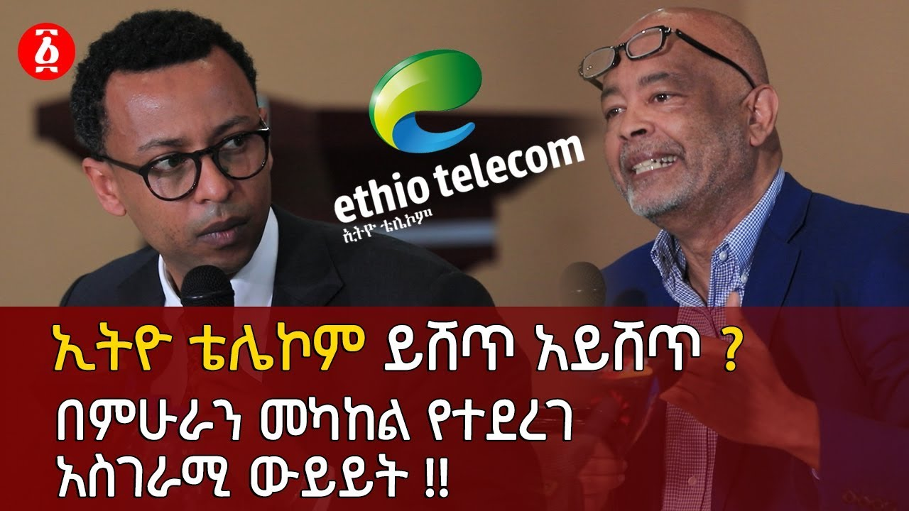 A Discussion On The Privatization Issue Of Ethio Telecom