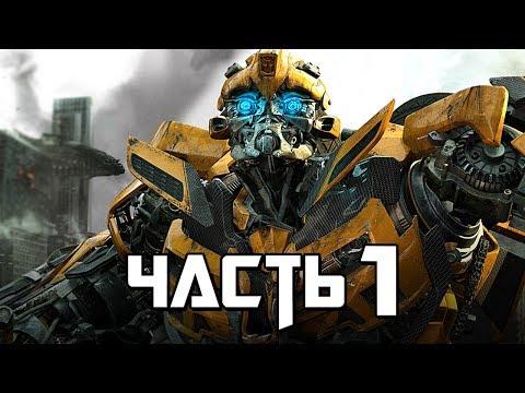 Transformers: Rise of the Dark Spark Прохождение - Часть 1 - Тёмная Искра