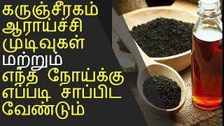 கருஞ்சீரகம் மருத்துவ பயன்கள் | கருஞ்சீரகம் ஆராய்ச்சி முடிவுகள் | Black cumin Seeds
