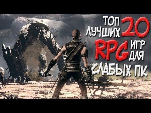 ТОП 20 САМЫХ КРУТЫХ RPG ДЛЯ СЛАБЫХ ПК В 2019! САМЫЕ СОЧНЫЕ РПГ ИГРЫ С ОТКРЫТЫМ МИРОМ!