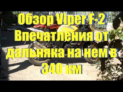 Обзор Viper F2 Впечатления от дальняка на нем в 340 км