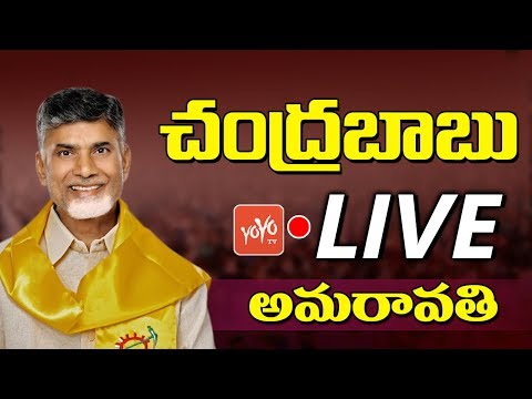 AP CM Chandrababu LIVE | Andhra Pradesh District Collectors Conference - Undavalli | YOYO TV Channel