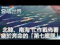 北韓、南海 忙作戰佈署 疲於奔命的「第七艦隊」-李四端的雲端世界