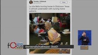 เปิดภาพ ภายในบ้านพักคนชรา นั่งแช่น้ำ