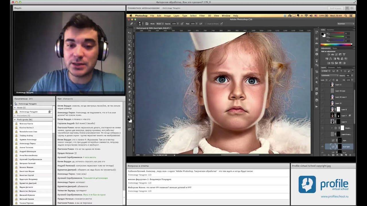Мастер класс по фотошоп онлайн