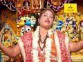 watch Khirchora Gopinath Bangla Pala Kirtan 2017 Sudhakanti Trinayani Music video