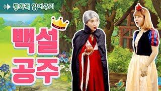 [동화책 읽어주기] 백설공주(Snow white) / 어린이 필독도서 / 플레이앤조이, PlayNJoy
