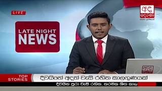 Ada Derana Late Night News Bulletin 10.00 pm - 2018.12.18