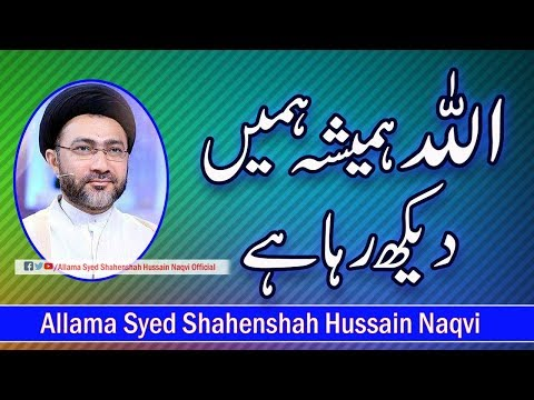 God is always watching us by Allama Syed Shahenshah Hussain Naqvi