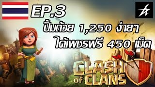 BL GamingTV:Clash of Clans EP.3 ปั้มถ้วยง่ายๆได้เพชรฟรีๆ !!