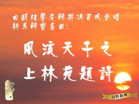 风流天子之上林苑题诗 - 胡桂馨、冯百成 純野静流 検索動画 6