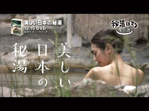 秘湯ロマン傑作選 美しい日本の温泉