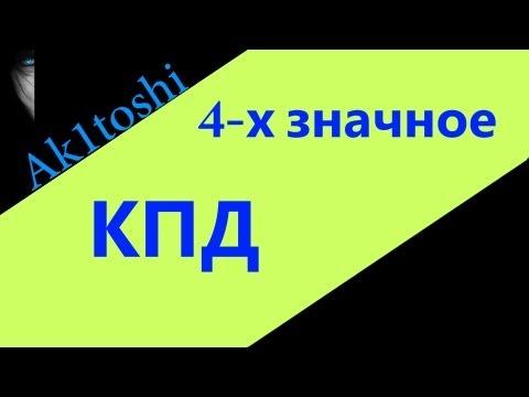 Как сделать 4 значный кпд от джова - VE-graphics.ru