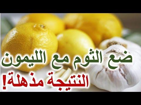خلط الثوم والليمون يصنع المعجزات! شاهد ماذا سيحصل لو وضعت الثوم مع الليمون لن تتوقع النتيجة!!! thumbnail