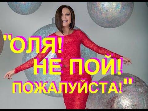 """""""Бузова, не пой!"""", - Наталья Штурм попросила  Ольгу Бузову больше не петь"""