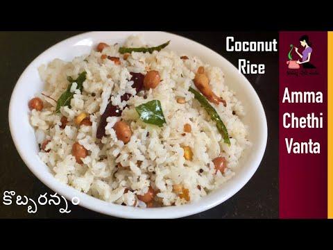 అమ్మవారి నైవేద్యం Day5 కొబ్బరన్నం | Coconut Rice Recipe In Telugu | Dussehra Prasadam Kobbari Annam