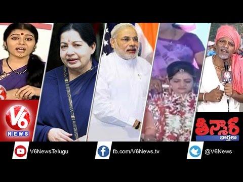 Tamil Nadu CM Jayalalitha arrest - Modi America tour - Teenmaar...