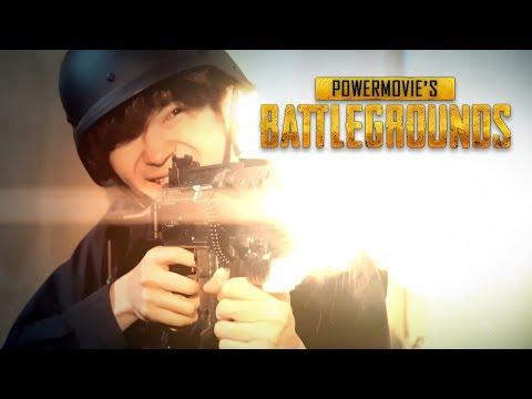 BATTLEGROUNDS Movie Ep1   배틀그라운드 영화 실사판