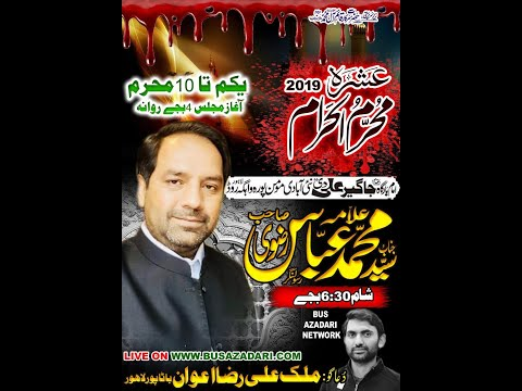 Live Ashra Muharram Majlis E Aza 2019 Moman pura Lahore ( 8 Muharram )