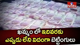 Huge Bettings in kammam District | Election Results 2019 | hmtv