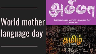 World mother language day-Tamil | Ramprasath | Tamil