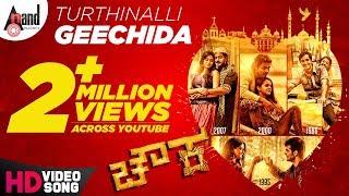 Chowka | Turthinalli Geechida Full Video Song 2017 | Prem,Diganth,Prajwal,Vijay Raghavendra