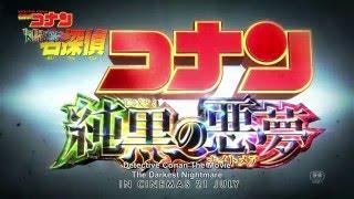 Detective Conan - The Darkest Nightmare (Official Trailer) In Cinemas 21 July 2016