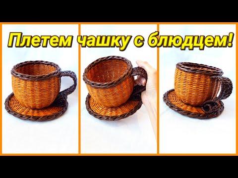 Плетеная кружка-конфетница своими руками из бумажных трубочек