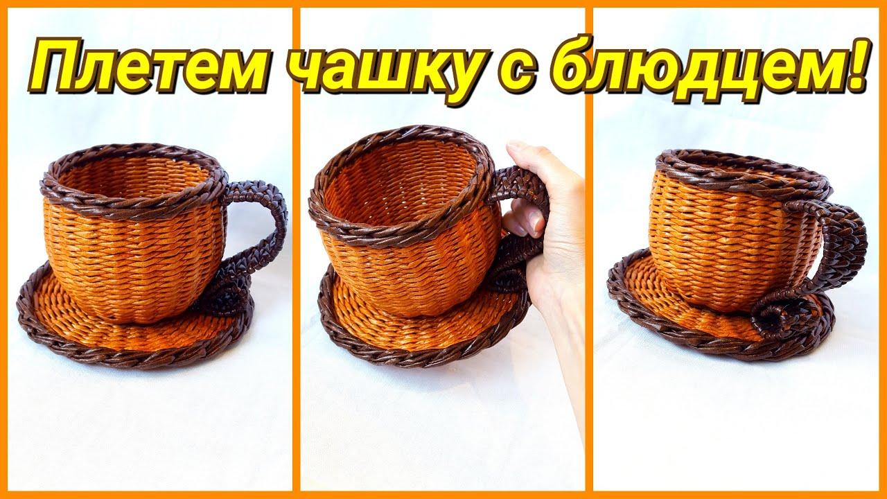 Газетное плетение чашка с блюдцем