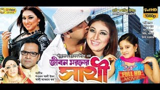 Jibon Moroner Shathi Bangla movie | Eid Ul Azha 5th Day AM