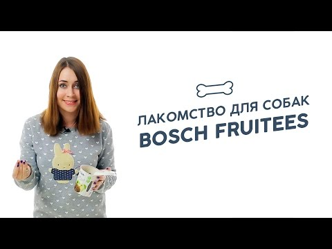 Лакомство для собак Bosch Fruitees