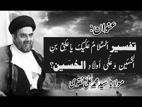 16 Muharram 1441 -  Maulana Syed Mohammad Ali Naqvi -Majlis