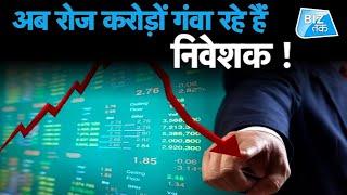 अब रोज करोड़ों गंवा रहे हैं निवेशक!| Biz Tak