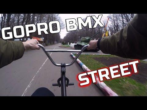 GoPro BMX STREET - ДЕТИ ПОЮТ ТАЕТ ЛЁД