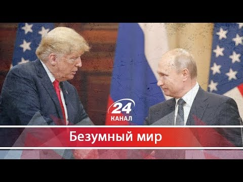 США боятся, что Трамп сдаст родину Кремлю, Безумный мир