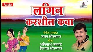 Lagin Karshil Kava Marathi Lokgeet Sumeet Music