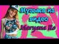 Музыка из видео Марьяны Ро Музыка для видеоблоггеров mp3