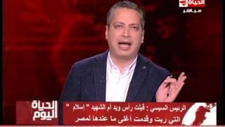 الحياة اليوم| تامر أمين عن سائق التوك توك..حاكم مصر عن 60 سنه