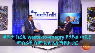 TechTalk with Solomon S13 Ep11