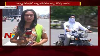 Andhra Pradesh Weather Forecast | AP Records 40 Degree Celsius Temperature | AP News |  NTV