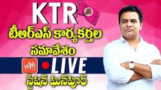 KTR LIVE | KTR Meeting with TRS Party Activists at Station Ghanpur | Telangana | Rajaiah