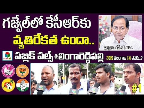 Public Pulse @LingareddyPalli | 2019 తెలంగాణ సీఎం ఎవరు?Who Is Next CM Of Telangana | KCR | Gajwel #1