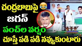 Jagan Play Jokes On Chandrababu || YS Jagan Speech || YCPLP Meeting At Tadepalli
