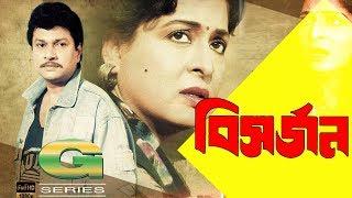 Bishorjon | HD1080p | Alamgir | Shabana | Anju Ghosh | Rajib | Mithun