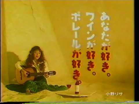 Sapporo POLAIRE WINE CLEA 誕生 小野リサ 1989