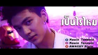 Og Anic X Lazyloxy เป็นไรไหม Official Mv Prod By Nino Drum By Mawin Awaguy Style