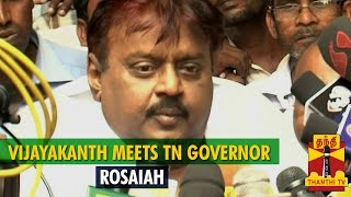 Vijaykanth Meets Tamil Nadu Governor Rosaiah - Thanthi TV