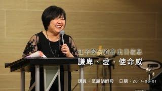 江子翠行道會 主日信息(2014-06-01) 謙卑、愛、使命感