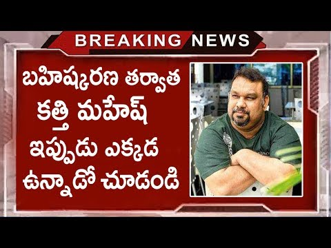 Paripoornananda Swamy Reacts On Kathi Mahesh Issue | Kathi Mahesh Latest Comments | Tollywood Nagar